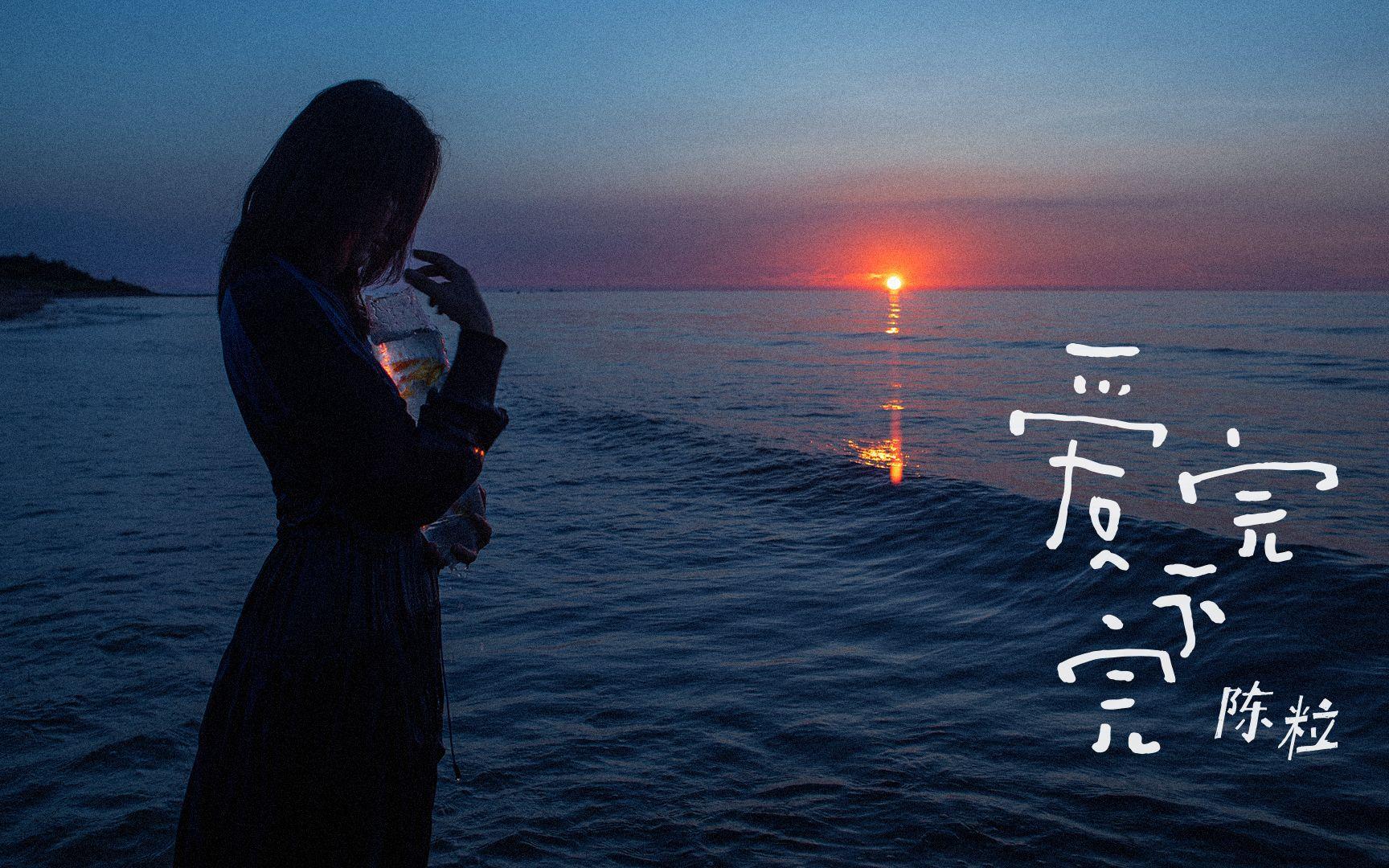 【官方】陈粒《爱完不完》MV_哔哩哔哩 (゜-゜)つロ 干杯~-bilibili