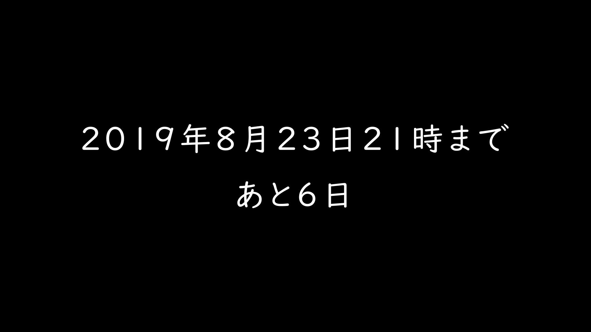 2019年8月23日21時まであと6日。