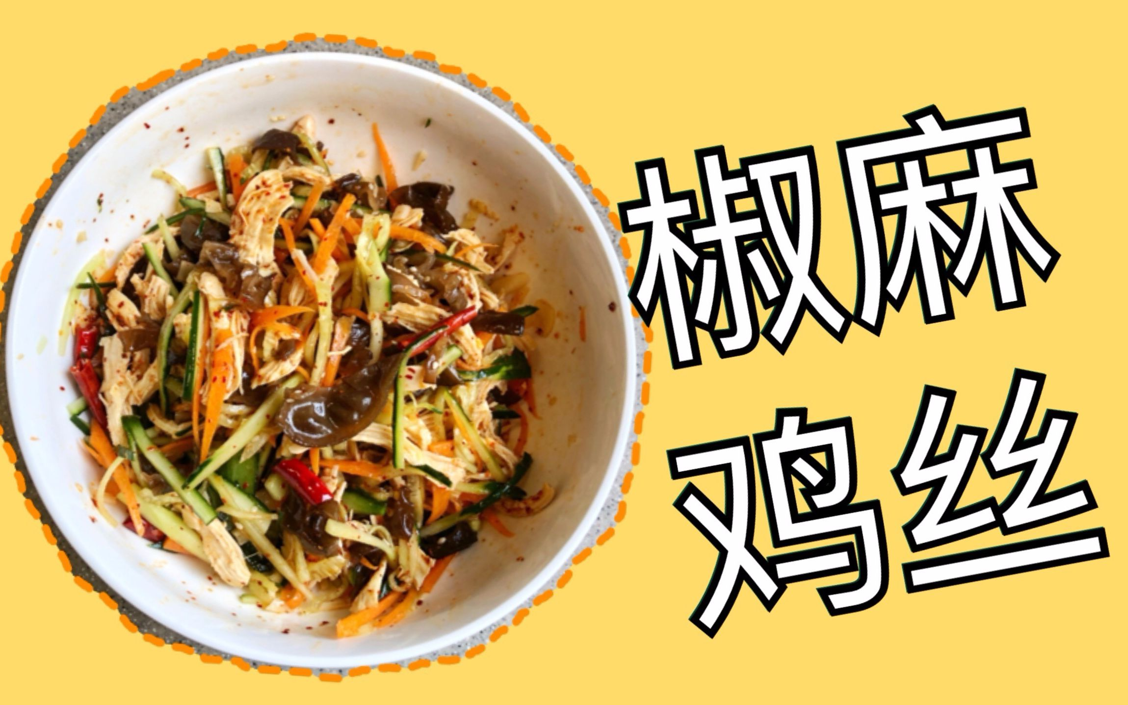 Evian)椒 麻 鸡 丝 鸡 胸 肉 竟 然 还 能 这 么 吃. 夏 日 爽 口 凉 拌 菜 哔 哩 哔 哩 (`-