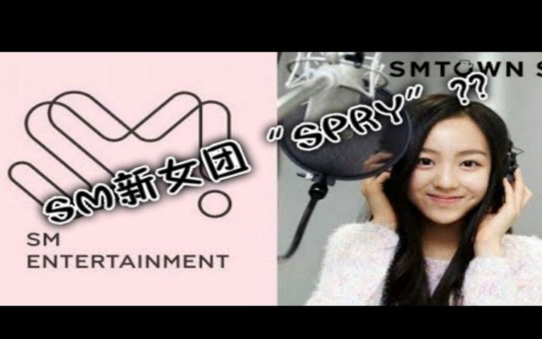 "SM注册""SPRY""怀疑是新女团的名字,明年三大一起出新女团?_哔哩哔哩 (゜-゜)つロ 干杯~-bilibili"