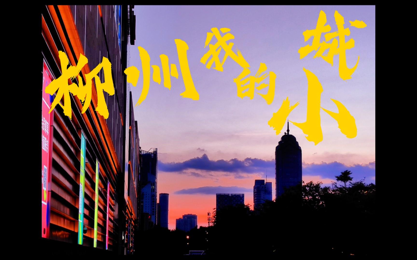 柳州啊 我的小城。