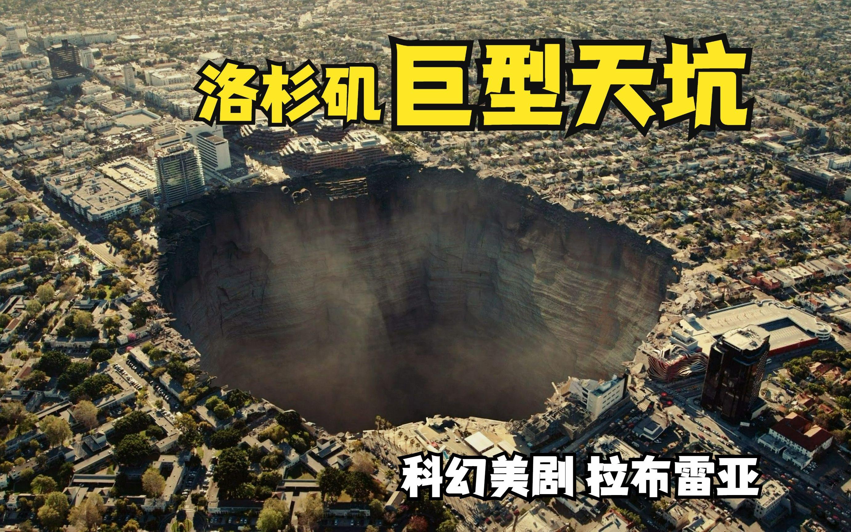 假期推荐好剧!洛杉矶惊现神秘巨大天坑,还有史前巨兽!  科幻美剧【拉布雷亚】第一集