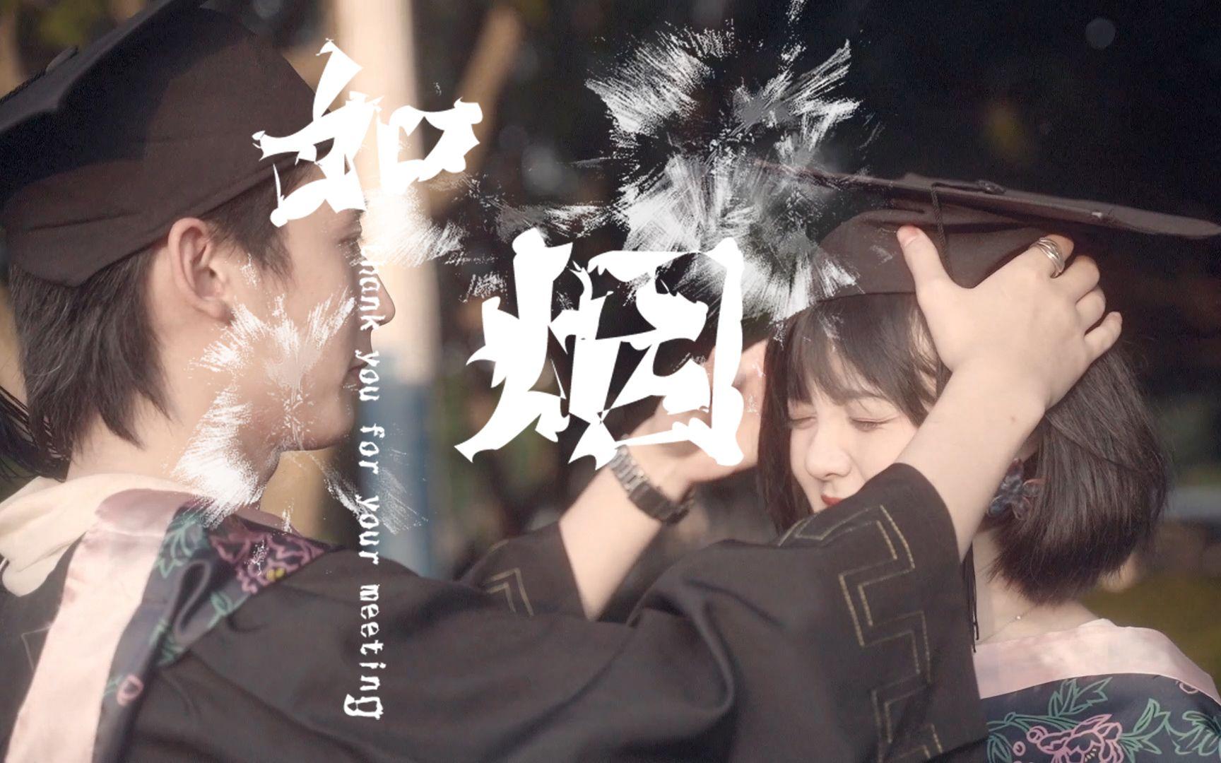重庆大学2020年毕业季短片MV——《如烟》