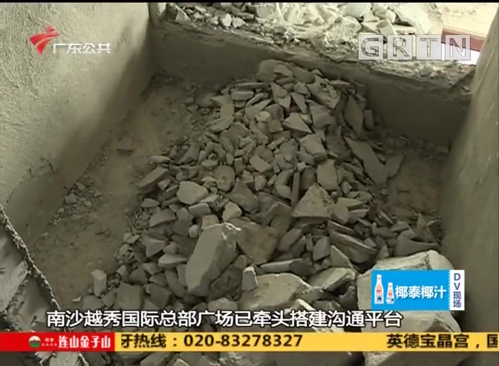 广州 南沙区:刚收楼准备装修 墙体就被砸