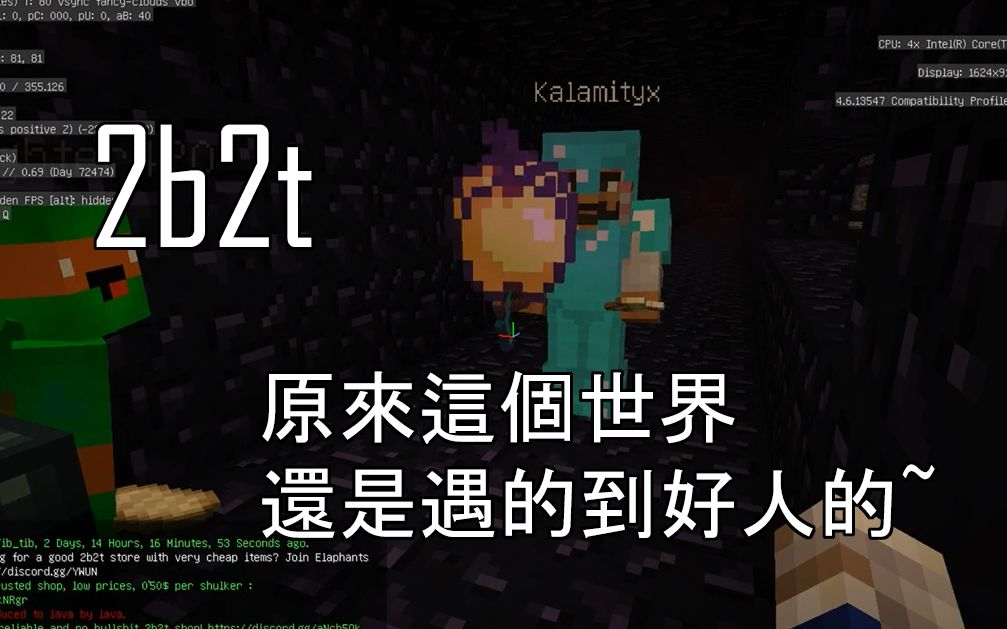 2b2t Discord