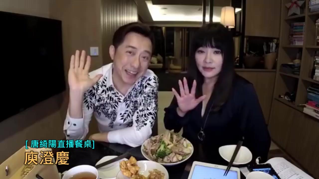 唐綺陽直播餐桌|庾澄慶