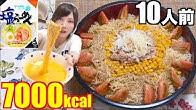 【木下】【木桶】用札幌一班制作的冷冻蛋汤咸面条!![10份]7000kcal[使用cc](2019年8月17日17时16分)