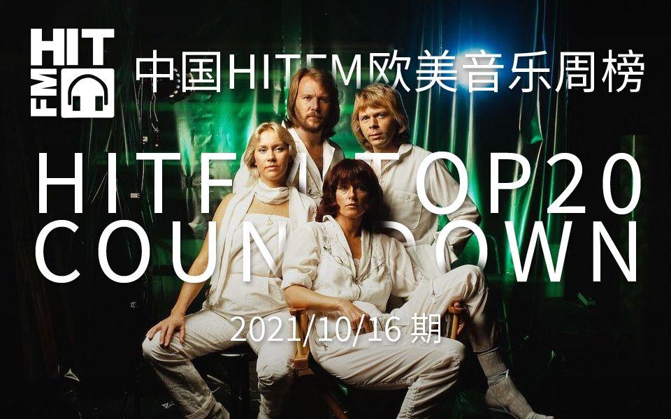 中国HITFM欧美音乐周榜 Top20 2021.10.16