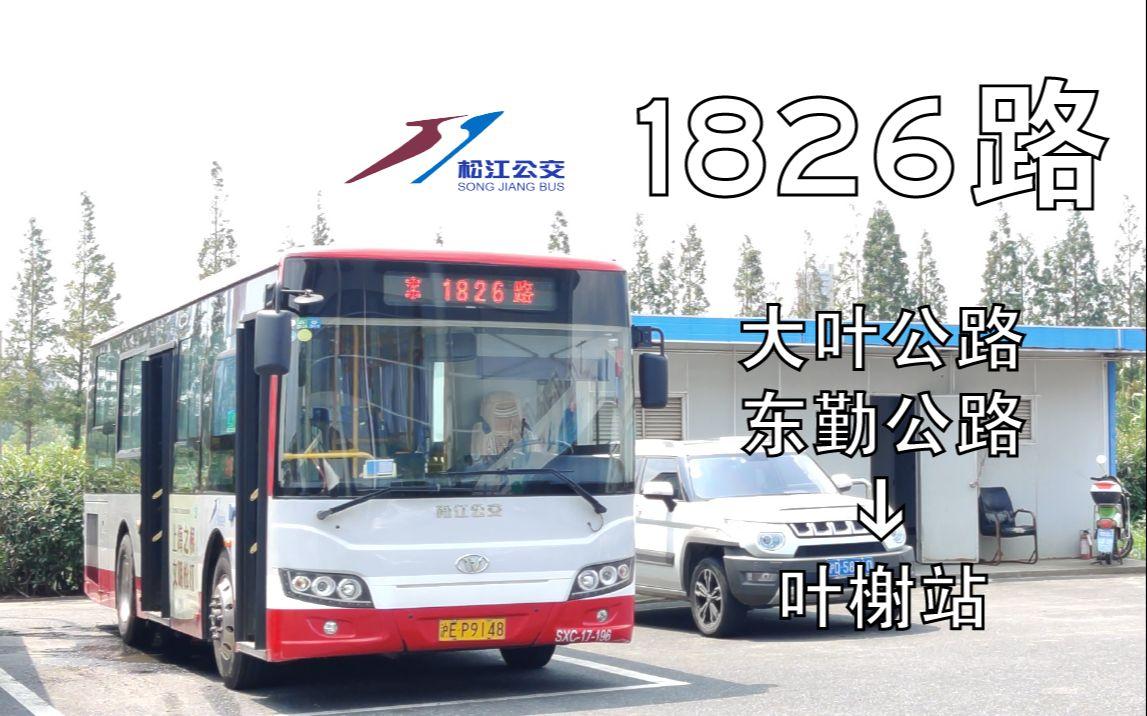 [POV109] 上海松江公交 1826路 全程POV