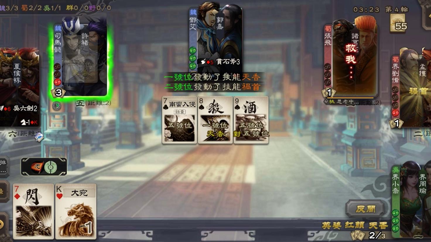 【三國殺】國戰1打5,絕地反殺時刻