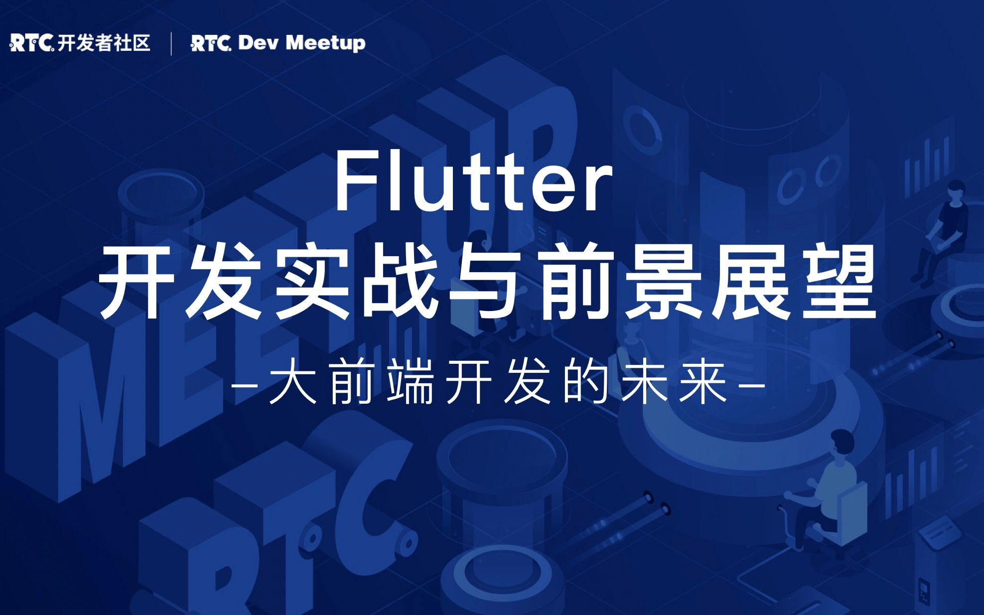 Flutter开发实战与前景展望——大前端开发的未来_哔哩哔哩 (゜-゜)つロ 干杯~-bilibili