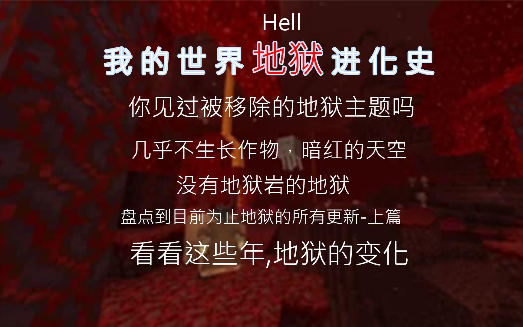 我的世界地狱进化史,据说只有1%的人见过的地狱主题,你见过吗?
