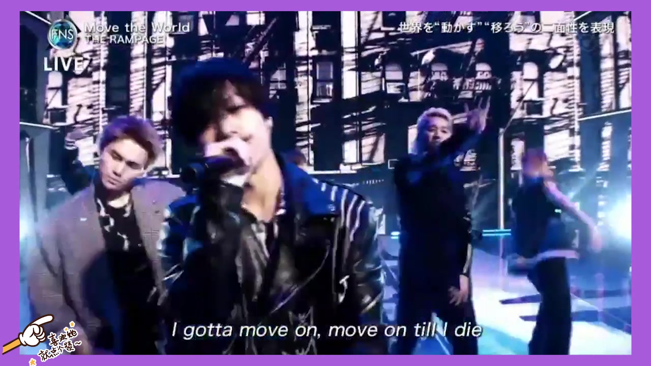the rampage from exile tribe move the world
