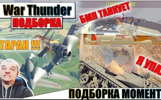 рикошеты war thunder
