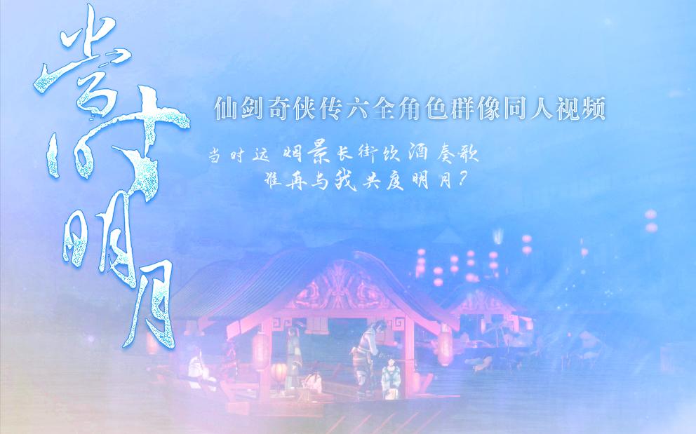 【仙剑六】仙剑六群像同人视频《当时明月》