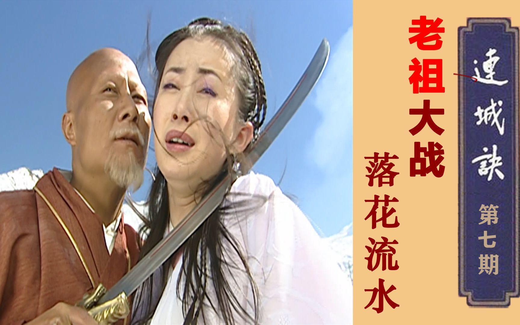 """连城诀P7:雪谷激斗!血刀老祖大战""""落花流水"""""""
