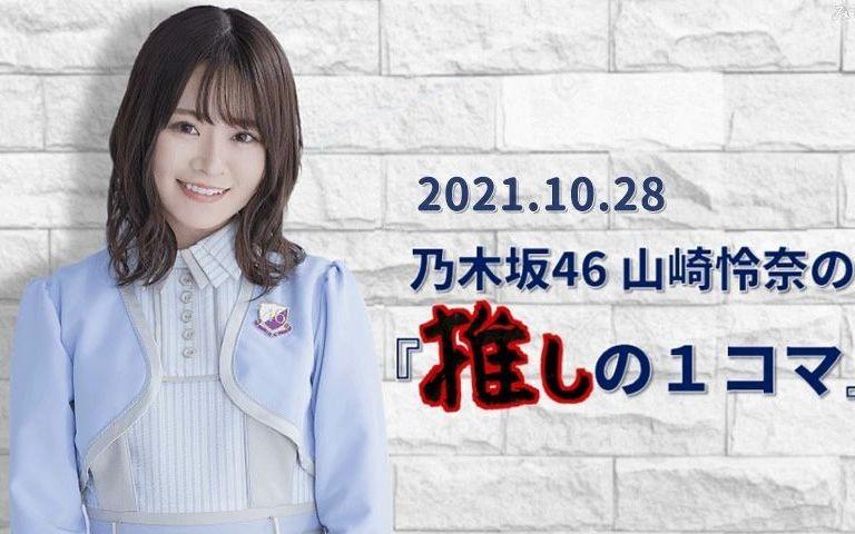 """2021.10.28 CBC RADIO「乃木坂46 山崎怜奈的『""""推""""的1空堂』」"""