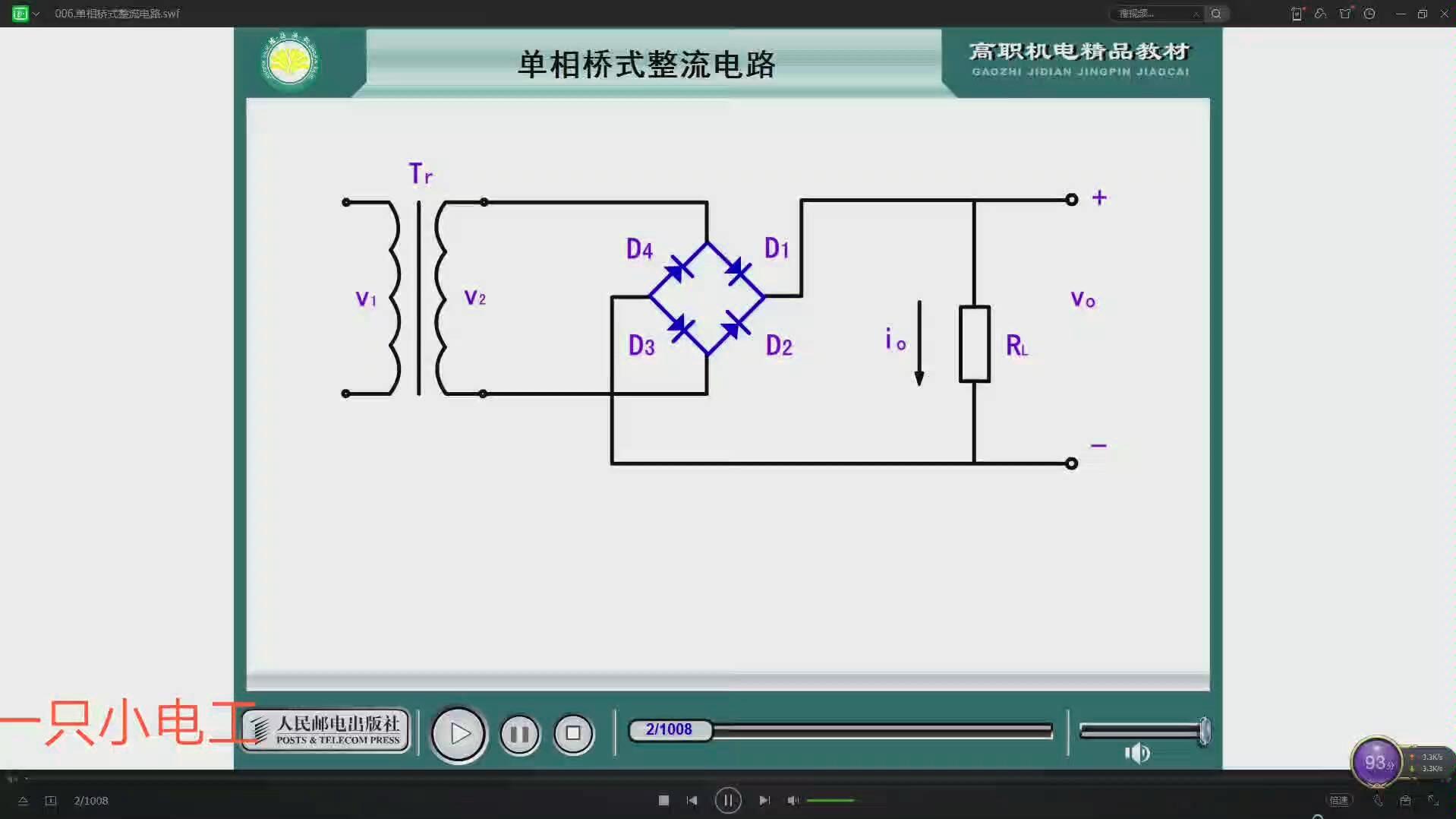 单相电表工作原理_单相桥式整流电路的工作原理是什么?_哔哩哔哩 (゜-゜)つロ 干 ...