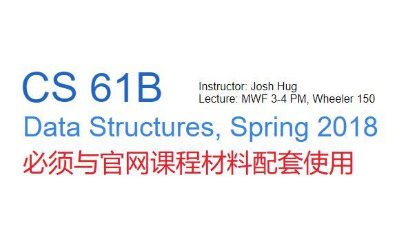 UCB CS61B Data Structures, Spring 2018_哔哩哔哩(゜-゜)つロ干杯~-bilibili