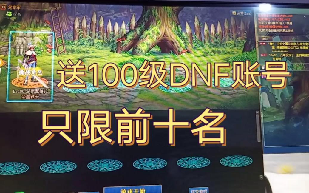 DNF搬砖:送DNF100级账号,只限前十名,数量有限,先到先得。