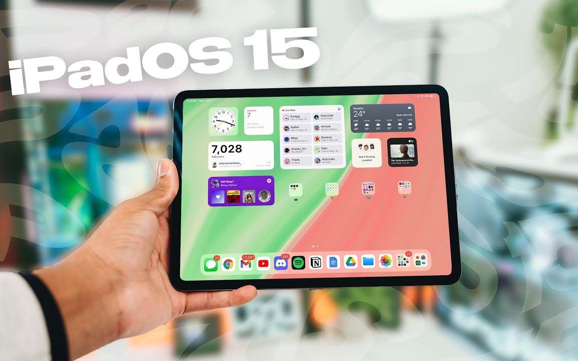 iPadOS 15 你需要知道的新功能