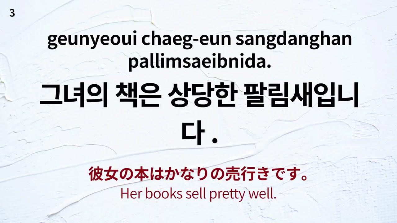 (小语种)韩语学习——日语字幕