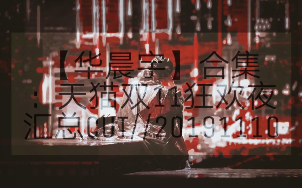 【华晨宇】合集:天猫双11狂欢夜汇总CUT//20191110