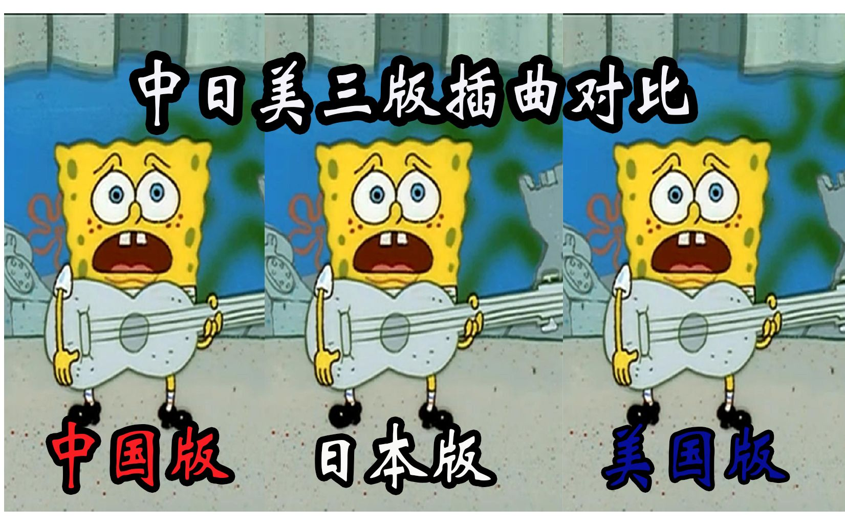 唱英文歌_海绵宝宝唱过最好听的一首歌:日本 中国 美国版对比_哔哩哔哩 ...