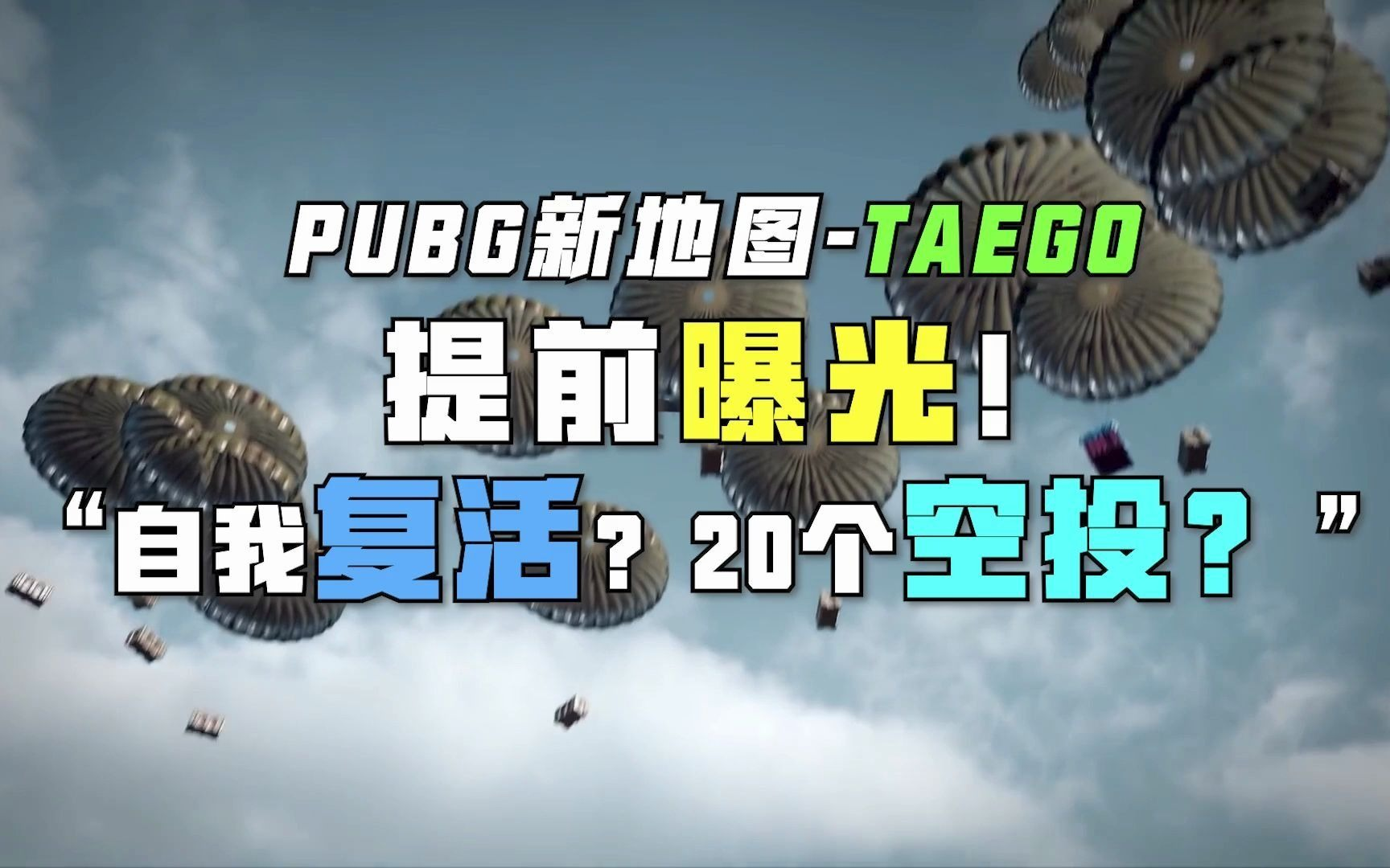 PUBG新地图TAEGO再次曝光大量彩蛋