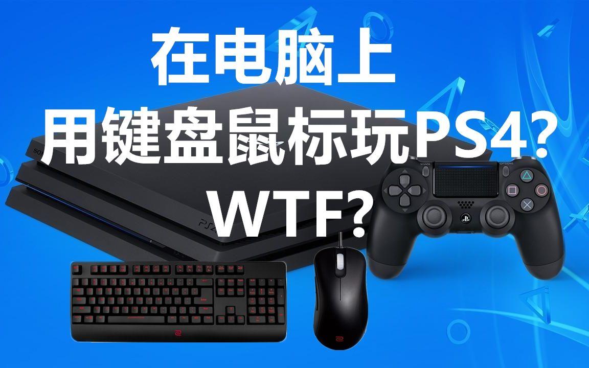 教学】竟然可以在电脑上用键鼠玩PS4?_哔哩哔哩(゜-゜)つロ干杯