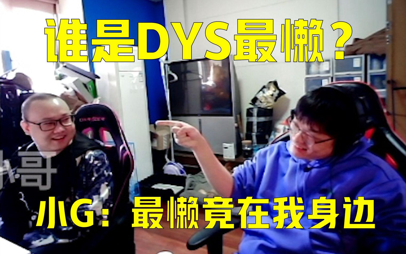 【德云色】谁是DYS最懒?小G:我觉得二台不及一台一般勤快