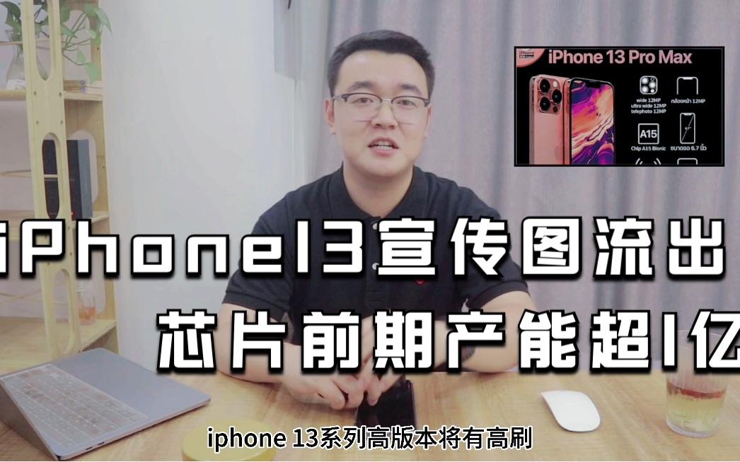 iPhone13宣传图流出,配置信息了解一下!芯片前期产能超1亿!