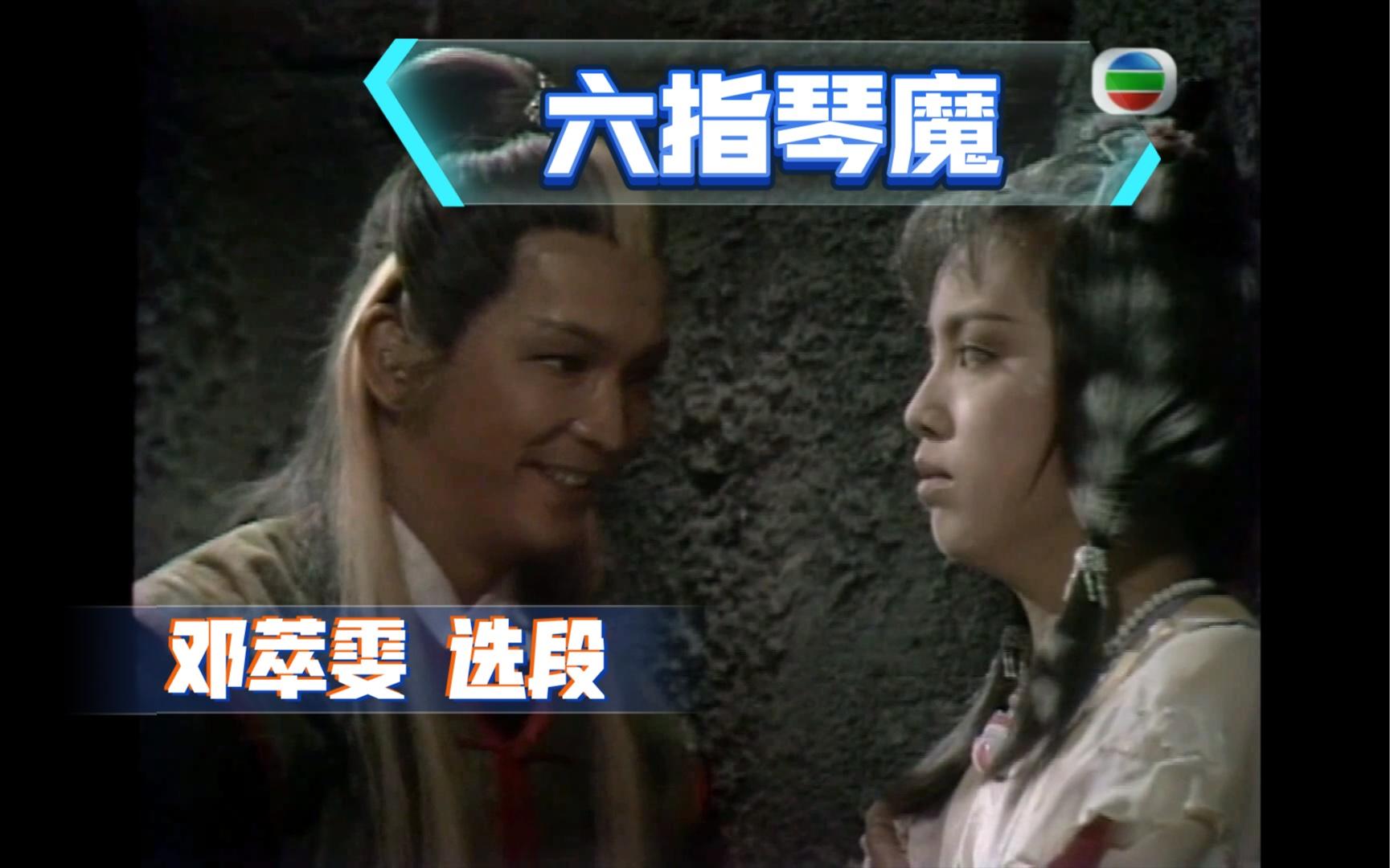 经典【六指琴魔】邓萃雯早期的影视回顾