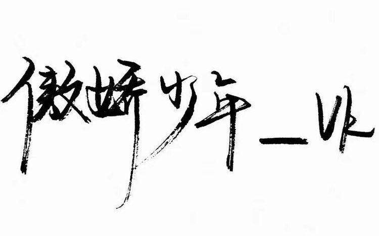 0824傲嬌少年_vk生賀視頻圖片