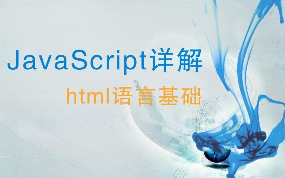 易语言-一、html语言基础