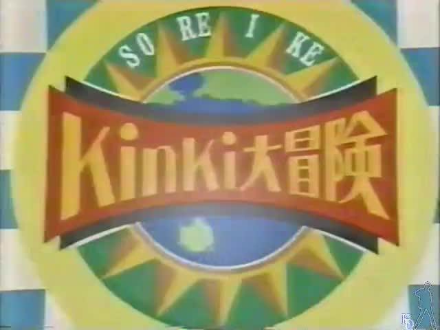 【樱井翔Jr.时期】Kinki大冒险之Jr主持环节【1996年 全】