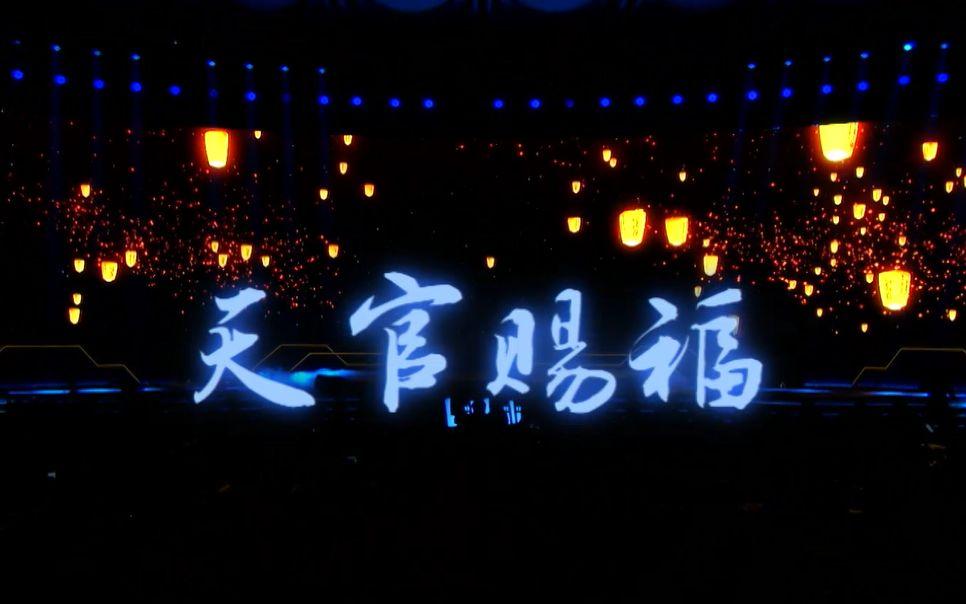 【天官赐福动画】PV首公开,《悦神》舞蹈唯美演绎【B站国创动画作品发布会】