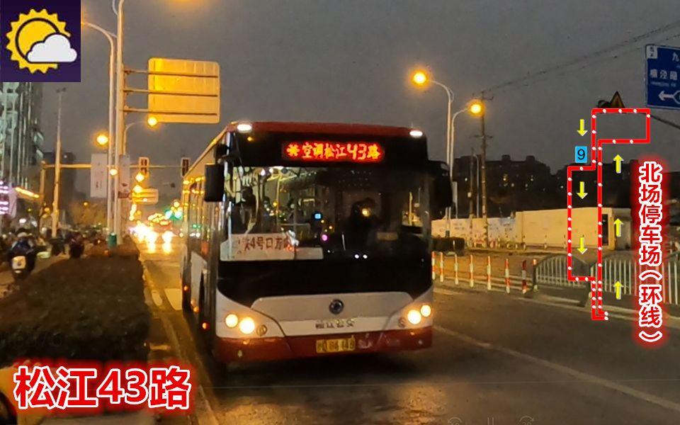 【pov970】 上海松江公交 松江43路(外圈/4号口) 北场停车场→北场停车场 前方展望