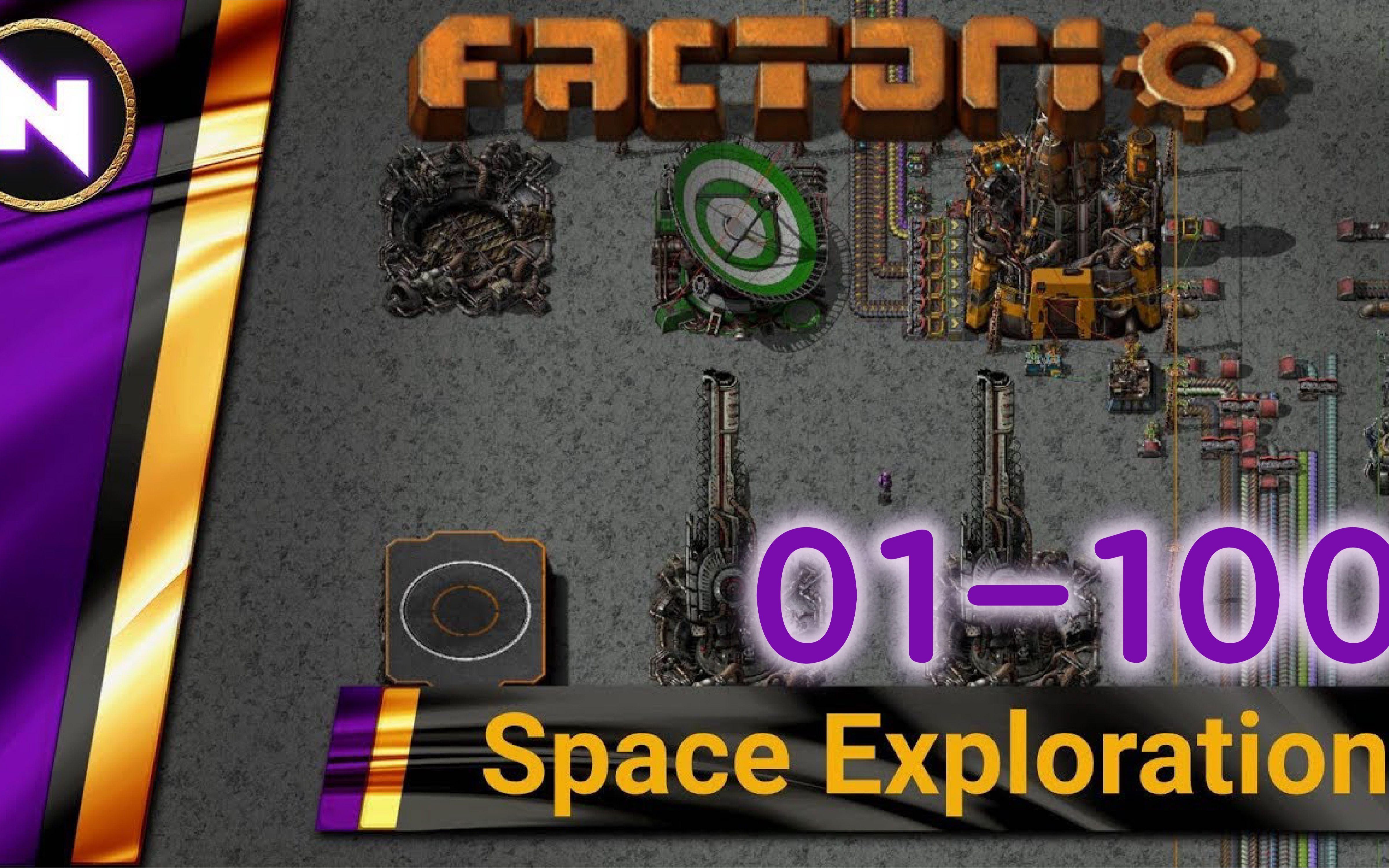 异星工厂 Factorio 0 17 Space Exploration 1-100集Youtube
