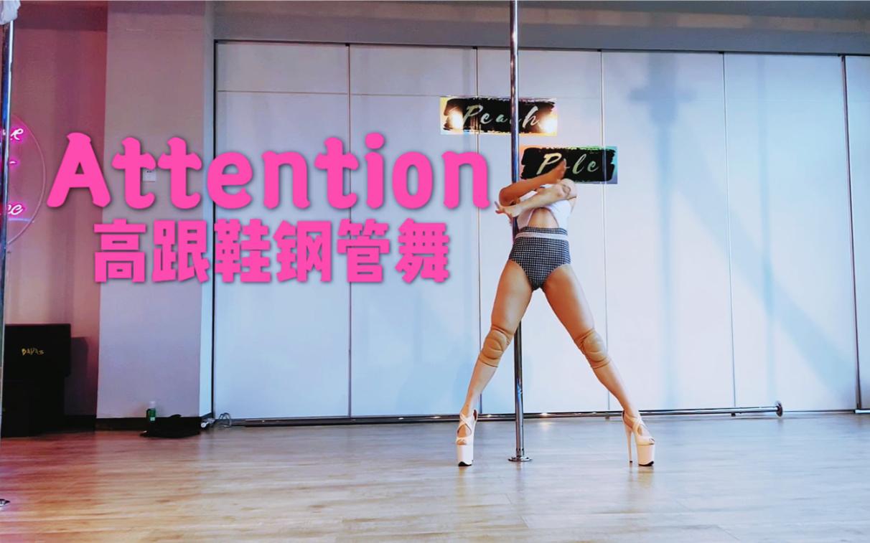 Attention 老歌新跳完全版|钢管高跟鞋舞蹈| SE