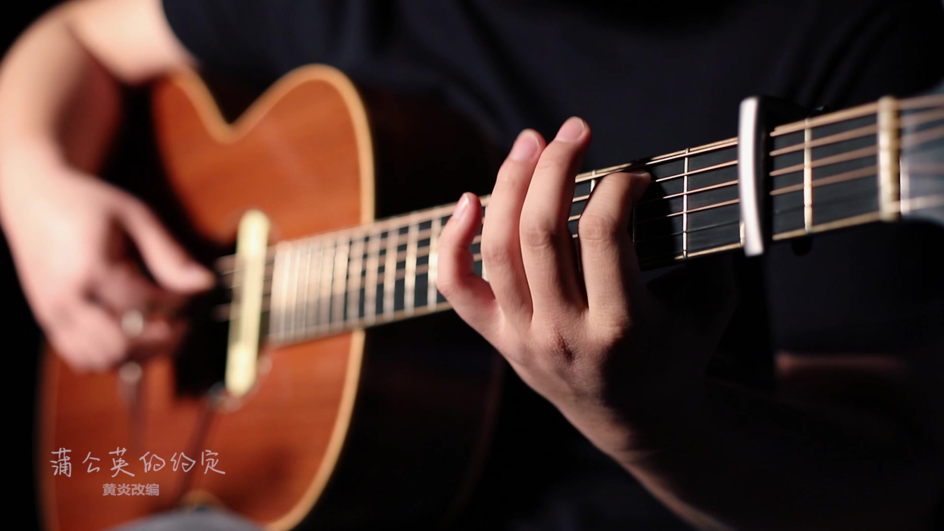 oo音乐_【指弹】蒲公英的约定(吉他独奏版)吉他指弹改编版_哔哩哔哩 ...