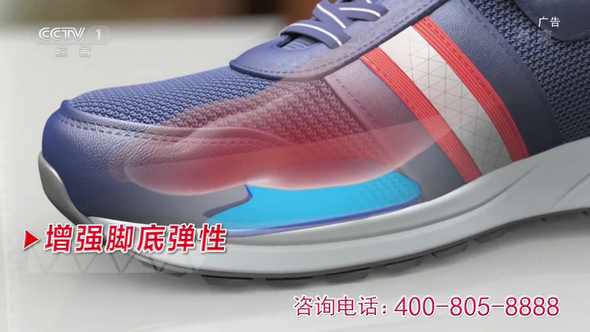 央视广告欣赏-足力健老人鞋