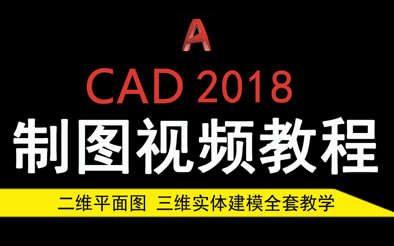 CAD2018视频教程机械制图绘图 零基础二维平面图 三维实体建模全套教学