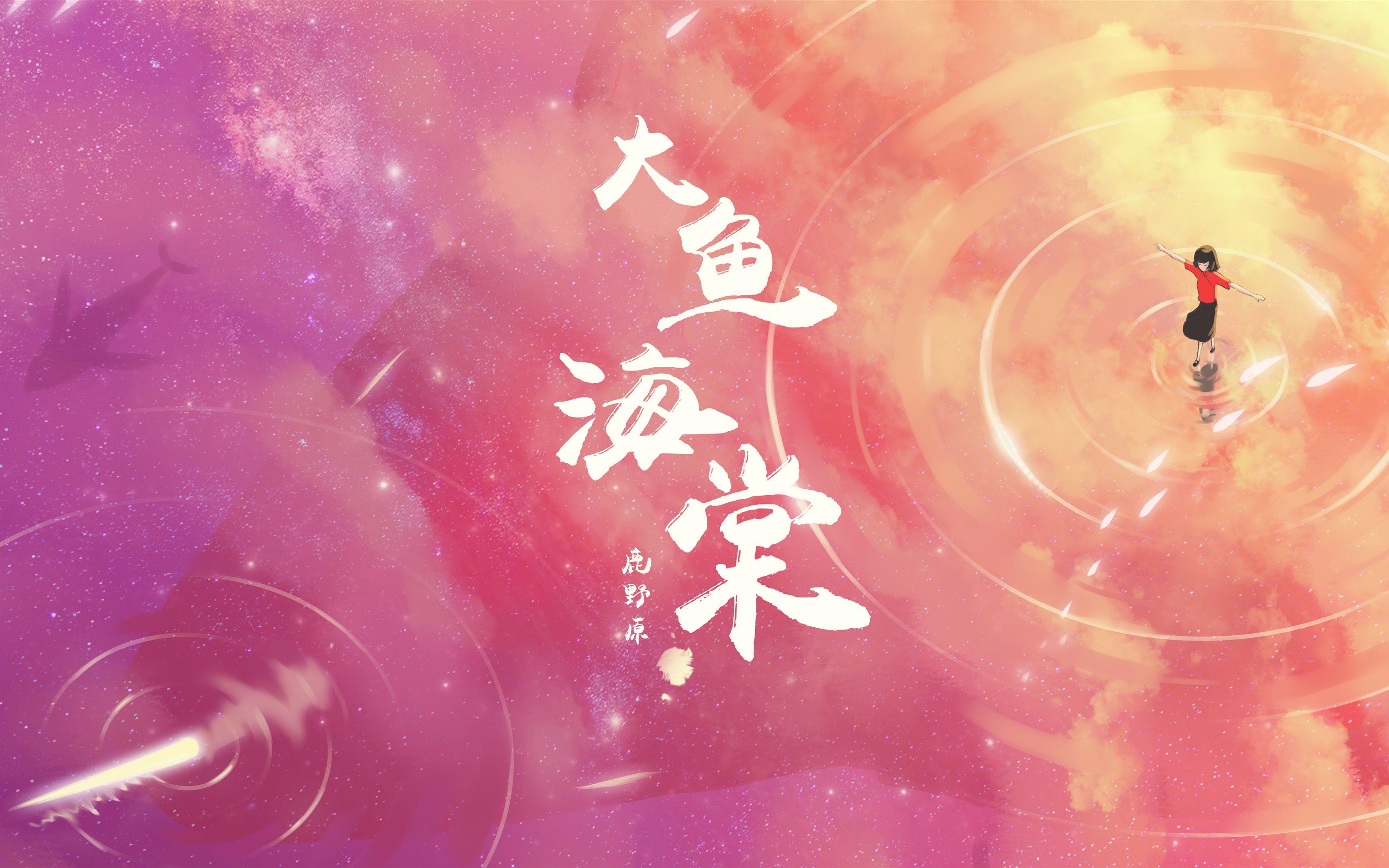【狐妖小紅娘】月紅印象曲 緣結大魚海棠圖片