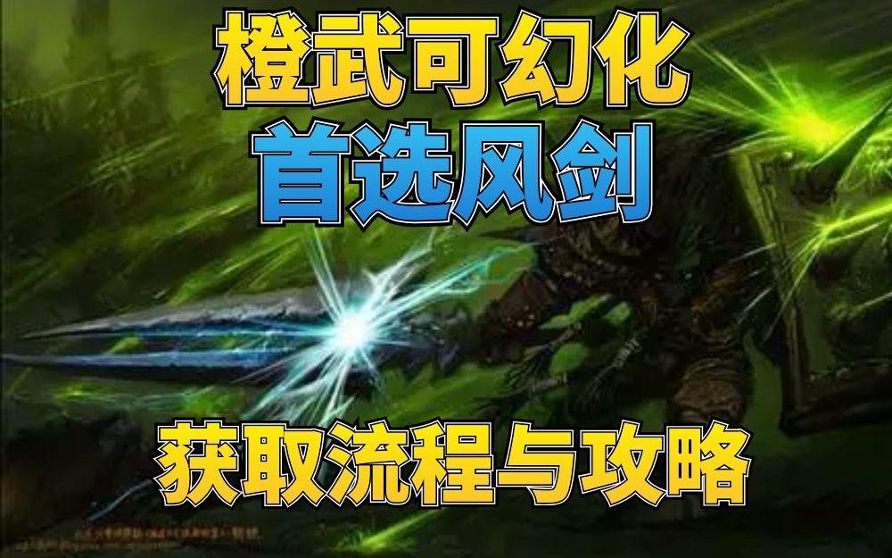 干中年肥b_【老司机】橙武可幻化,首先风剑,获取流程与攻!雷霆之怒 ...