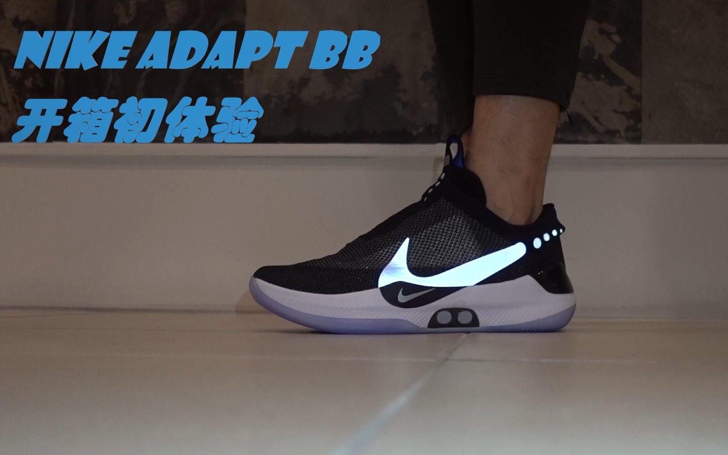 meet bf04c 48eca  半吨测评 用Vlog的方式开箱Nike Adapt BB