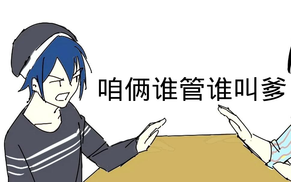 【洛少爷】咱俩谁管谁叫爹?(精分·恶搞向)【音源修复】_哔哩哔哩 (゜-゜)つロ 干杯~-bilibili