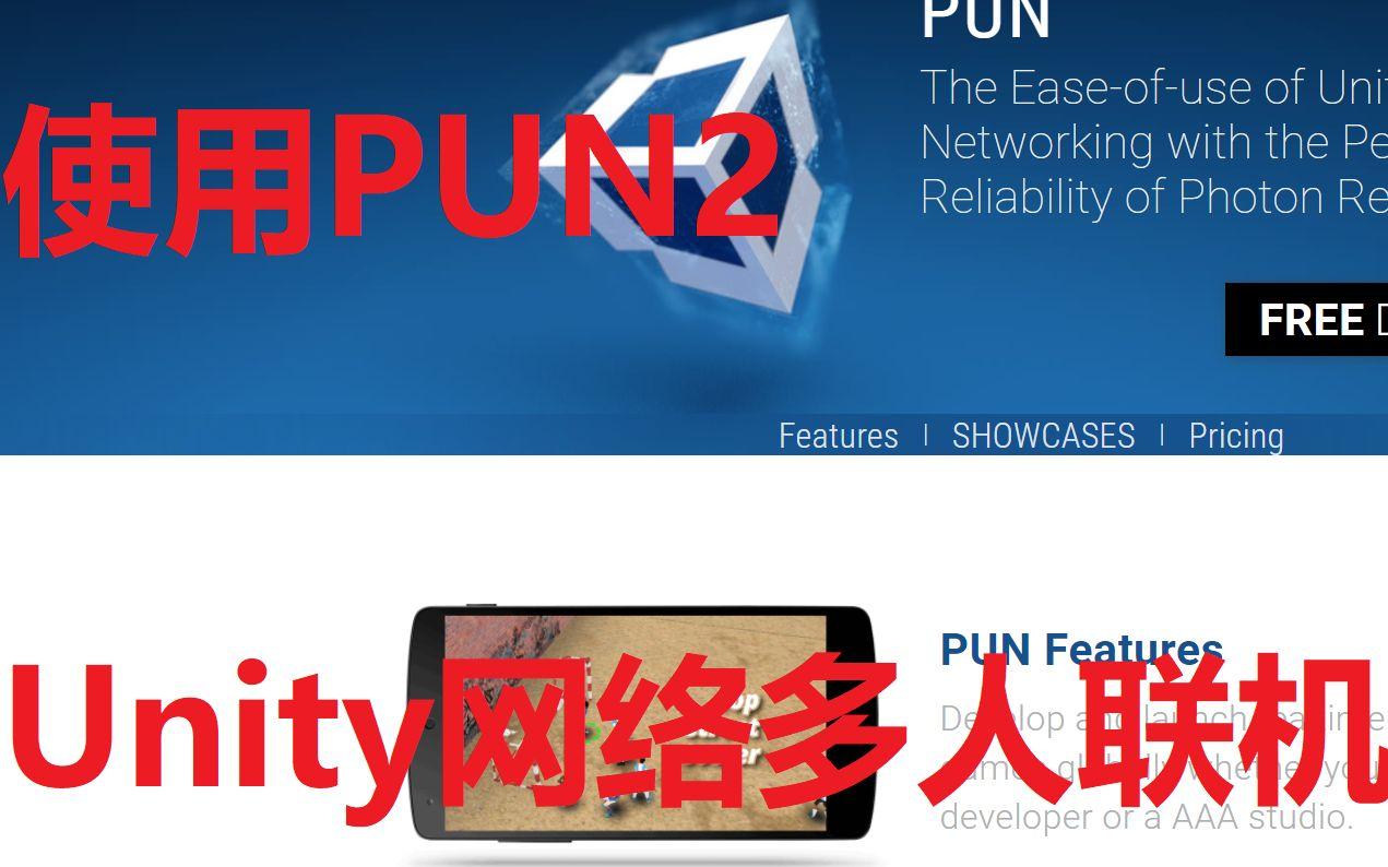 【多P合集】Unity网络多人联机游戏开发Demo教程,使用PUN2(Photon Unity Networking ver 2)_哔哩哔哩  (゜-゜)つロ 干杯~-bilibili