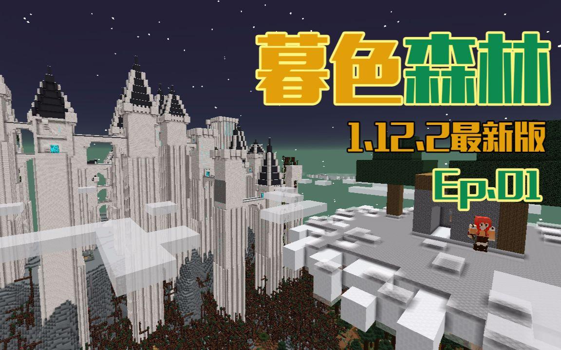mc 陈子豪的光影_【甜萝酱我的世界MC实况】Minecraft 1.12.2最新版暮色森林模组生存Ep ...