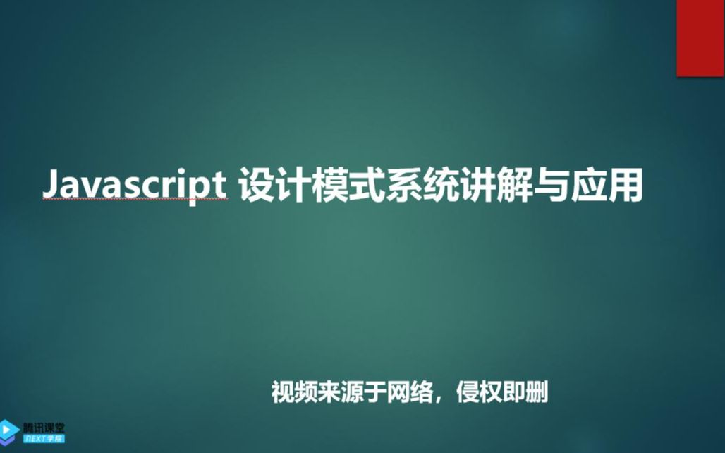 Javascript 设计模式系统讲解与应用